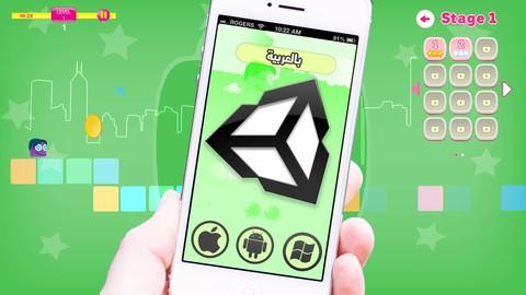 Unity3D for Android and IOS الدورة الشاملة لمطور الألعاب